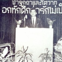 """ปาฐกถาและโต้วาที """"อกหักดีกว่ารักไม่เป็น"""" ระหว่างนักศึกษามหาวิทยาลัยขอนแก่น  และผู้แทนจากยุวสมาคมแห่งประเทศไทย ณ ห้องประชุม  คณะเกษตรศาสตร์ พ.ศ.2511"""
