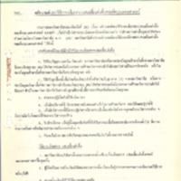 N28-08-02.pdf