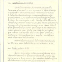 28 ส.ค.2522.pdf