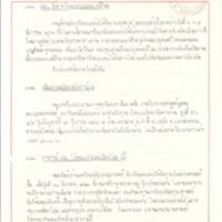 12 ธ.ค.2522.pdf