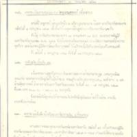 11 ก.ค.2523.pdf