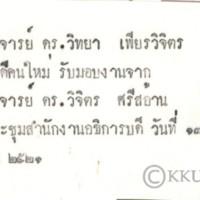 P213 2521 (ด้านหลัง).jpg