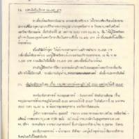 29 ม.ค.23.pdf