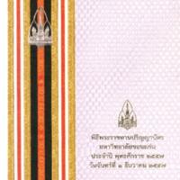 หนังสือพิธีพระราชทานปริญญาบัตร 2557.pdf