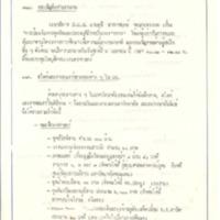 5 เม.ย.2522.pdf
