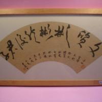 ป้ายอักษรจีน