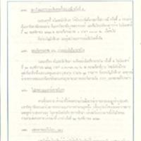 23 พ.ย.2522.pdf