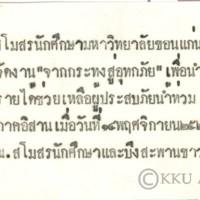 P347 2521 (ด้านหลัง).jpg