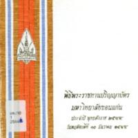 หนังสือพิธีพระราชทานปริญญาบัตร 2544 2(ธันวาคม).pdf