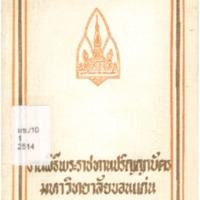 งานพิธีพระราชทานปริญญาบัตร มหาวิทยาลัยขอนแก่น ปี2514