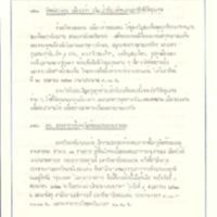 26 เม.ย.2522.pdf