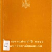 ar2526.pdf