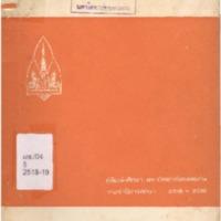 คู่มือนักศึกษามหาวิทยาลัยขอนแก่น ประจำปีการศึกษา 2518-2519