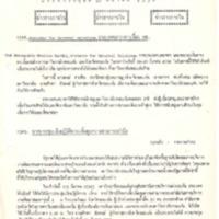 N30-03-25.pdf