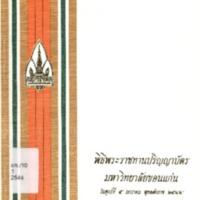หนังสือพิธีพระราชทานปริญญาบัตร 2544 1(มกราคม).pdf