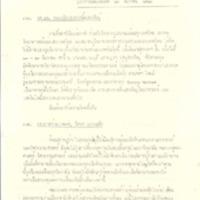 27ธ.ค.2522.pdf