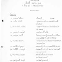d2530_6.pdf