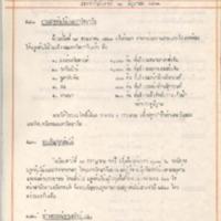 30มิ.ย.23.pdf