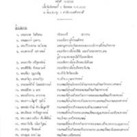 d2532-16.pdf