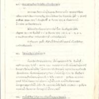 4 พ.ย.2523.pdf