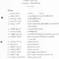 d2530_7.pdf
