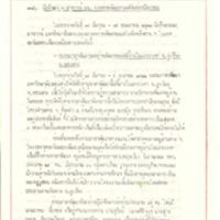 20 มี.ค.2522.pdf