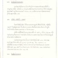 22 ก.ค.2523.pdf