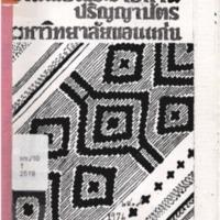 งานพิธีพระราชทานปริญญาบัตร มหาวิทยาลัยขอนแก่น ปี2519