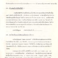 N33-10-17.pdf