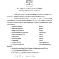 2021-02-111613018122.pdf