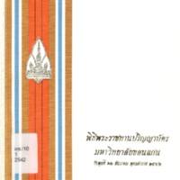 หนังสือพิธีพระราชทานปริญญาบัตร 2542.pdf