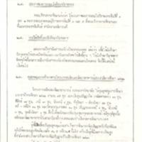 6 มี.ค.2522.pdf