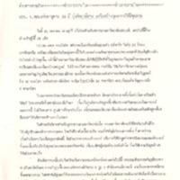 N33-01-25.pdf