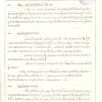 29 ต.ค.2522.pdf