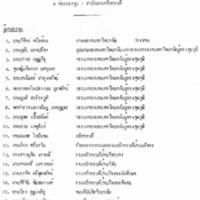 c_7 2532[1].pdf