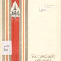 พิธีพระราชทานปริญญาบัตร มหาวิทยาลัยขอนแก่น ปี2521