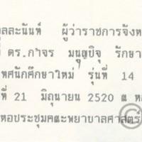 P92 2520 (ด้านหลัง).jpg