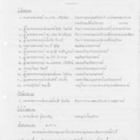 d2522-19.pdf
