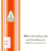 หนังสือพิธีพระราชทานปริญญาบัตร 2540.pdf