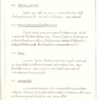 6 ต.ค.2523.pdf