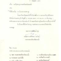 c2516-6.pdf