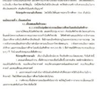 d_2544(2).pdf