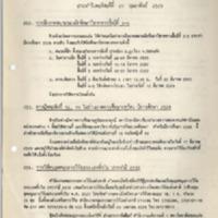 N29-02-27.pdf