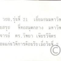 P374 2521 (ด้านหลัง).jpg