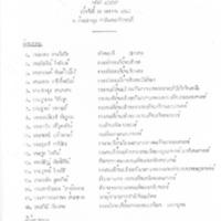d2527-2.pdf