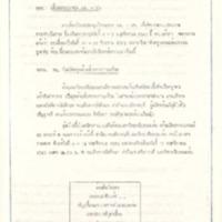 5 พ.ย.2523.pdf