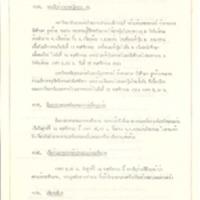 12 พ.ย.2523.pdf