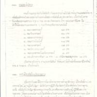 13 ส.ค.2523.pdf
