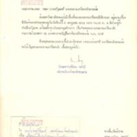 c2513-2.pdf