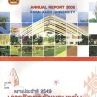 รายงานประจำปี 2549 มหาวิทยาลัยขอนแก่น.pdf